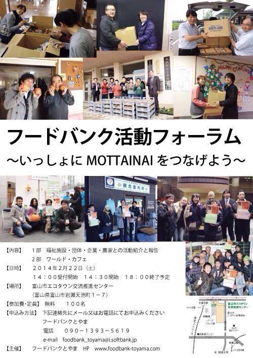 2014フォーラムパンフレット