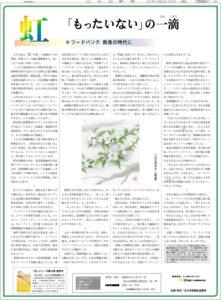 平成28年5月 北日本新聞