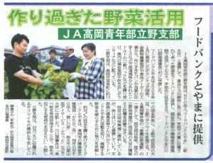 平成28年8月16日 富山新聞